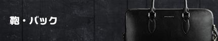 鞄やバックの修理・リペア