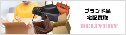 ブランド品の買取は宅配買取のリサイクルジャパン